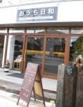 Ouchi_biyori