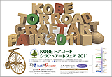Torroad_craftart_fair2011_2