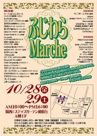 Fujiwara_marche